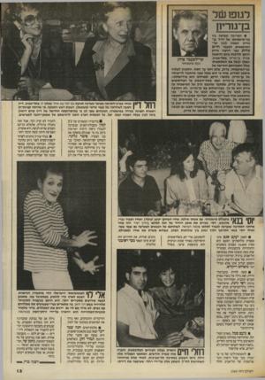 העולם הזה - גליון 2564 - 22 באוקטובר 1986 - עמוד 15 | קשה להיות כוכב־טל־וויזיה, זאת גילה על בשרו מפיק ומגיש תוכנית הטלוויזיה כול־בוטק רפי גינת. … תושבי השכונה, שהפגינו נגד פתיחתה של מיסעדה י בשכונתם השלווה, זיהו