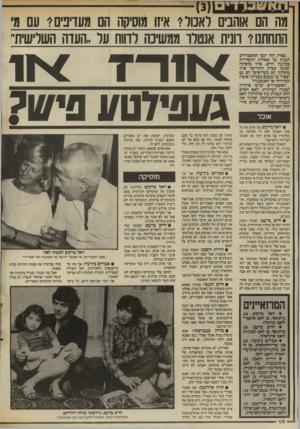 העולם הזה - גליון 2564 - 22 באוקטובר 1986 - עמוד 16 | מה הם אוהבים לאכולי איזו מוסיקה הם מעדיכיס? עם מ׳ התחתנו? רונית אנטלר ממשיכה לדווח ער,העדה השלישית״ בפרק הזה ינסו האשכרדים לענות על שאלות הקשורות בסיגנון חיים.