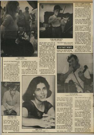 העולם הזה - גליון 2564 - 22 באוקטובר 1986 - עמוד 17 | • דורית הופמן: אני מתעסקת במוסיקה, מנגנת על פסנתר, וכשהייתי במשך תקופה מסויימת בקיבוץ, הקמתי שם תיזמורת. מוסיקה תימנית אני אוהבת. מוסיקה מיזרחית בכלל לא. אני