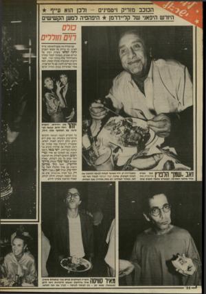 העולם הזה - גליון 2564 - 22 באוקטובר 1986 - עמוד 22 | הכוכב מזריק !יטמינים -ולכן ה 1א עייף היורש היפאני של קריידרמן היפהפיה למען הקשישים סל| 0 חים וחללים עם הצלחה אין טעם להתווכח. עדיף לפרגן. וזה בדיוק מה שעשו