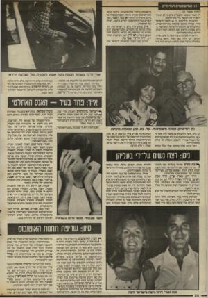 העולם הזה - גליון 2564 - 22 באוקטובר 1986 - עמוד 26 | 12 המישפטים הגדולים (המשך מעמוד )25 רק לאחר ששופט המעצרים איים כי לא ימשיך להאריך את המעצר בלי כתב־אישום. דמיאניוק גדל־הגוף, בן ,67 הוסגר לישראל אחרי שנידון