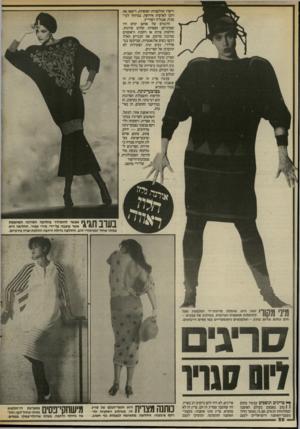 העולם הזה - גליון 2564 - 22 באוקטובר 1986 - עמוד 28 | וייצרו קולקציות יפהפיות, וייצאו את רובן לארצות אירופה, במיוחד לגרמניה, אנגליה ושווייץ. הדגמים של אותם ימים היו שמרניים: חצאיות קלוש סרוגות, חולצות צרות או