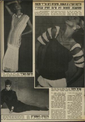 העולם הזה - גליון 2564 - 22 באוקטובר 1986 - עמוד 29 | חליסת־הסדיג הן מגוונות, ומיוצרות כיום עדיו׳ ממנות ממוחשבות. התוצאה היא סריגה דמו״ת עבודת־יד בעזרת המחשב ניתן לצייר כל דוגמה העולה על הדעת, והציור מיתרגם