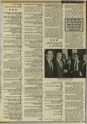 העולם הזה - גליון 2564 - 22 באוקטובר 1986 - עמוד 36 | תמיד חלמתי על תפקיד הנזנכיל (המשך מעמוד )35 מישפחתו שעשה את הצעד הציוני והצטרף אל המדינה שבדרך. עד היום יש לו מיבטא אנגלוסכסי כבד, שממנו, כך סיפר, ניסה פעם