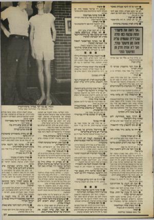 העולם הזה - גליון 2564 - 22 באוקטובר 1986 - עמוד 37 | • יותר קל לך לדבר אנגלית מאשר עברית? לא. אני חושב בעברית. ניסיתי פעם לדבר אנגלית עם הילדים, כדי שהם ילמדו את השפה. אבל זה לא הלך. • הם לא רצו? לא, אני לא