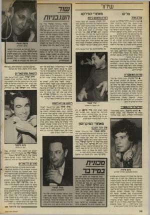 העולם הזה - גליון 2564 - 22 באוקטובר 1986 - עמוד 38 | שידור צל״ש מאחורי המירקע עולם אחר רונדו? מחפש כיסא • למפיק ולמראיין זוהיר בהלול, על תוכניתו נקודת־מוצא, שבה ריאיין בו־זמנית, בשתי שפות, שלוש נשים יהודיות ושלוש