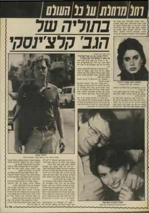 העולם הזה - גליון 2564 - 22 באוקטובר 1986 - עמוד 39 | 1הצייר אנדרה קלצ׳ינסקי 50 אביהן של סמדר ושרון קלצ׳ינסקי, נשא לאשה שחקנית צעירה ויפה בת .19 העם בישראל התגבר על הבשורה הזאת ועבר לסדר היום. אבל קוראי מדורי