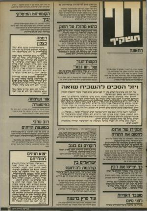 העולם הזה - גליון 2564 - 22 באוקטובר 1986 - עמוד 5 | הבריאות יגרום לסריצת־־דרך במשא־ומתן עם האחיות. ביום השני השבוע, עוד לפני הצבעת־האמון בממשלה החדשה, קיימה ארבלי שיחה ארוכה עם שר־האוצר. משה ניסים, בבניין הכנסת.
