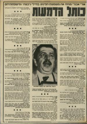העולם הזה - גליון 2564 - 22 באוקטובר 1986 - עמוד 7 | אורי אבנרי מנתח את משמעות הפיגוע בחיילי גיבעתי ומישפחותיהם משמע: אין תשובה לנוער הפלסטיני, התובע להגביר את הפיגועים. ^ יש״גיבעתי אנוכי. אני מחזיק במניית־יסוד