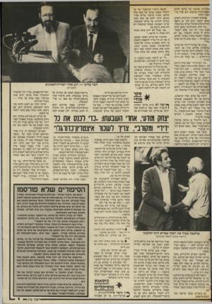 העולם הזה - גליון 2564 - 22 באוקטובר 1986 - עמוד 9 | אופיינית מכיוונו של מודעי לוותה כספקולציות פרועות: הוא שרוי בדיכאון? חולה? אבחנות רפואיות דימיוניות הופרכו כאופן חופשי. תרם לכך גם מיספר הקילוגרמים שהשיל מודעי