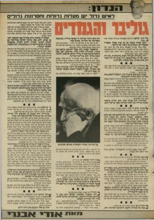העולם הזה - גליון 2565 - 29 באוקטובר 1986 - עמוד 11 | ייייו 11^1171 לאיעי גדיל יעי מעלית גדילית יחסרינות גדילים חרבנו. היום, מחר, במשך הרבה זמן. ומכאן: הביטחון הוא המשימה המרכזית, הציר המרכזי של המאמץ הלאומי.