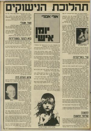 העולם הזה - גליון 2565 - 29 באוקטובר 1986 - עמוד 17 | תהלוכת הנישוק, תהלוכת־הנישוקים של שושנה ארבלי־אלמוזלינו לא מצאה חן בעיניי. היא הרגיזה אותי. אך הצהירה את הצהרת־האמונים שלה מעל דוכן־הכנסת, .התנפל עליה היו״ר,