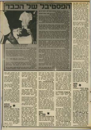 העולם הזה - גליון 2565 - 29 באוקטובר 1986 - עמוד 19 | חז* .מחייבים חולים לשלם עבור עדיפות בתור לניתוח, בדיקת־רנטגן — לזה אנחנו כבר רגילים. אך יש גם ניצול כוחו של רופא במיקרים אחרים. לא מזמן, במרכז הארץ, באחד
