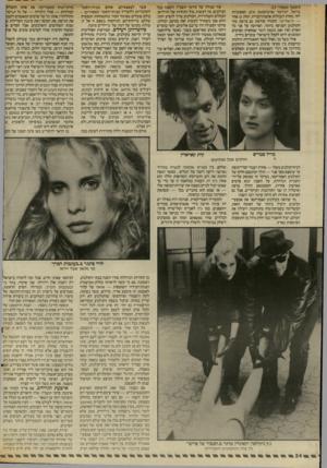 העולם הזה - גליון 2565 - 29 באוקטובר 1986 - עמוד 24 | (המשך מעמוד )23 ברסל, יונייטד ארטי סט ס וג׳ימ, המאוגדות יחד, מחוץ לגבולות ארצות־הברית, תחת גג אחד — יו־איי־פי. החברה שולטת גם ברשת בתי הקולנוע העניפה ביותר,