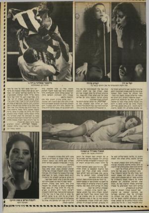 העולם הזה - גליון 2565 - 29 באוקטובר 1986 - עמוד 25 | אז וירן זינבייב בוז׳ולד שתי היפות והמוכשרות של אלן רודולף ב,בחר בי״ של גדול קולנועני יפאן החיים כיום, השוקד מזה שנים רבות על הצגת אפסיות האדם בתוך היקום, חוסר