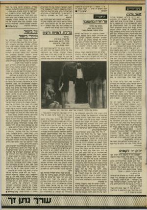 העולם הזה - גליון 2565 - 29 באוקטובר 1986 - עמוד 27 | סיפור הורים אנשי מידה האם וירקון קויזלינג, הפאשיסט הנורווגי ששיתף־פעולה עם״הנאצים, היה הקויזלינג הראשון? זו שאלה שיש לה פנים לכאן ולכאן, וחכמי הסימאנטיקה עדיין