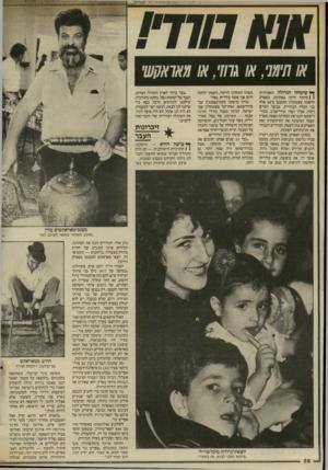 העולם הזה - גליון 2565 - 29 באוקטובר 1986 - עמוד 28 | או ,7877ש , 7/71 או אא1אקשי ^ שימחה הגדולה והאמיתית \ 1ביותר היתה בסהרנה. בפארק הלאומי באשקלון התכנסו כ־ 50 אלף בני העדה הכורדית. במשך יומיים רקדו, אכלו ושרו