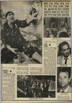 העולם הזה - גליון 2565 - 29 באוקטובר 1986 - עמוד 29 | אדבע חגיגות עדתיות נערנו בשבוע הסוכות1 :תסהונה, קונגונ 1יהרות גרוזיה, התימניאדה וכינוס ׳1וצאי־מאואקש. שוה דיבוביץ היתה בכורו ומצאה מריטיקאים, אגשי־עסקים וסתם