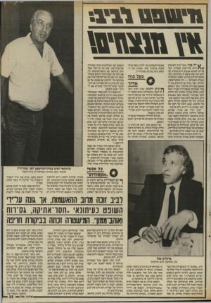 העולם הזה - גליון 2565 - 29 באוקטובר 1986 - עמוד 35 | ילר פנה יגאל לביב לאנשים 1 זרים בדרישות כספיות, כש־פנייתו לאותם אנשים זרים נעשית על רקע הפירסום שיצא לו כעיתונאי, המפרסם דברים בגנות מי שאינו משלם לו תמורת