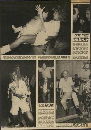 העולם הזה - גליון 2565 - 29 באוקטובר 1986 - עמוד 37 | שטיח אחם למלכה דיטה עד לשלב מסויים, המסיבה היתה ככל המסיבות. רק עדת הצלמים שעמדה ליד שער־הברזל של מחסן חברת אירגונית רמזה משהו על הסיפור האמיתי. השחקן עודד