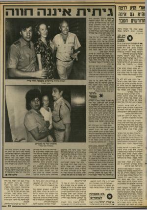 העולם הזה - גליון 2565 - 29 באוקטובר 1986 - עמוד 39 | אולי מניע לרצח הדורשים הסבו בצבע שחור, כרי שתהיה נראית כאזרחית יוונית. לישראל נכנסה בדרכון זה. רק 10 שעות ך* יא הסבירה לחוקרים כי יש לה \ 1אוסף גדול של