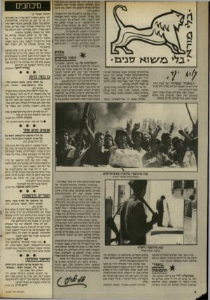 העולם הזה - גליון 2565 - 29 באוקטובר 1986 - עמוד 4 | פר־״לאנסרס׳ .כלומר אלות וגאז מדמיע התצלומים של ענת סרגוסטי, שהוצגו ב־ביאנלה, הם דוגמות מובהקות של סיגנון זד״ אחד צולם על־ידה כאשר סיקרה את אירועי יום־האדמה
