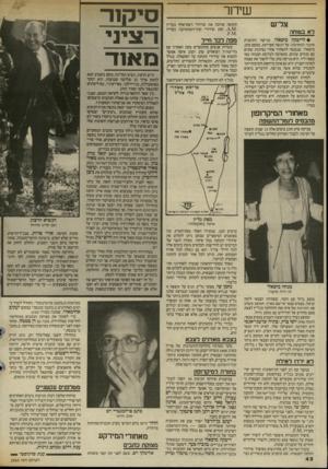 העולם הזה - גליון 2565 - 29 באוקטובר 1986 - עמוד 42 | שידור צר״ש לא בטוחה • לריבקה מיבאלי, מגישה התוכנית סיבה למסיבה, על הגשה מצויינת, בטעם טוב, מיכאלי, שנכנסה לתפקיד אחרי נסיונות שונים עם מנחים שונים, מתאימה