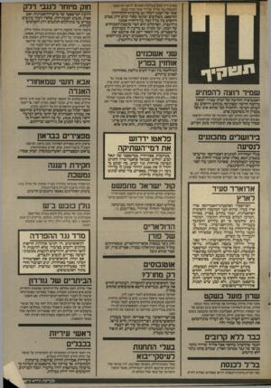 העולם הזה - גליון 2565 - 29 באוקטובר 1986 - עמוד 5 | ׳בקרוב דיון מקיף׳בתלונות שהוגשו ליועץ המישפטי לממשלה נגד בל׳׳ל, על־ידי עובד בכיר בבנק. שמו של הבנק יועלה גס בוועדת־חוקז־דחוק- ומישפט, כשדדכים יבקשו מאלי קולם