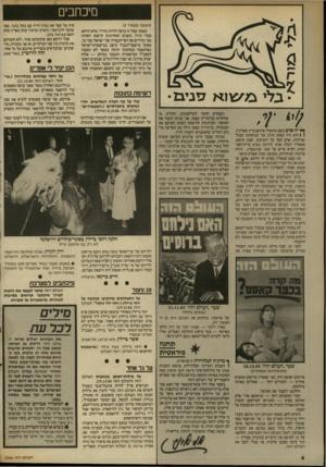 העולם הזה - גליון 2566 - 5 בנובמבר 1986 - עמוד 4 | לא נכחתי השבוע בטכס שנערך בכפר־קאסם ביום השנה ה־ 30 לטבח, ליד האנדרטה שעזרתי להקים אותה. … בינתיים נפלה כפר־קאסם בידי רק׳׳ח. רק׳׳ח שונאת כיום את העולם הזה