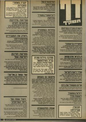 העולם הזה - גליון 2566 - 5 בנובמבר 1986 - עמוד 5   ניצול שמה של ״רחל המרחלת״ למערכת ..העולם הזה׳ נודע כי באחרונה נעשה נסיין למל לרעה את שם המדור ״רחל המרחלת־ לעיסקי אמרגנות. בערגי־ראיונות שונים מנסה אדם בשם צג*