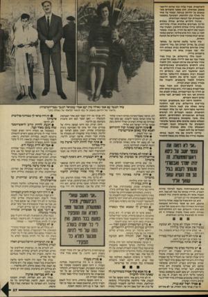 העולם הזה - גליון 2568 - 19 בנובמבר 1986 - עמוד 37 | הוא מספר סיפורים משעשעים על ילדותו בביתה, ומאיר צד אחר של גאולה כהן הלוחמת, המופיעה באמצעי התיקשורת ועל הבימה הפוליטית. … ערב לפני החתונה ערכה גאולה כהן לבנה