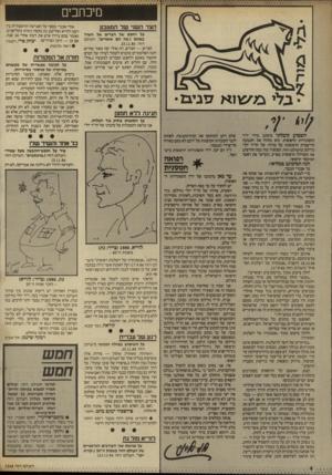 העולם הזה - גליון 2568 - 19 בנובמבר 1986 - עמוד 4 | אין לי גם ספק, כי תסכים עימנו שבפירסום כזה יש משום עבירה על חוק איסור לשון הרע.