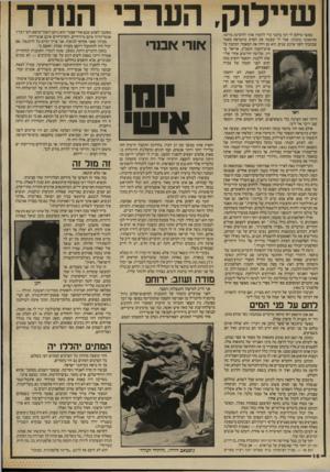 העולם הזה - גליון 2569 - 26 בנובמבר 1986 - עמוד 16 | למשל: גרמניה אחרי מילחמת־שלושים־השנה, שבה הושמד חלק גדול מן העם הגרמני ונחרבה גרמניה.