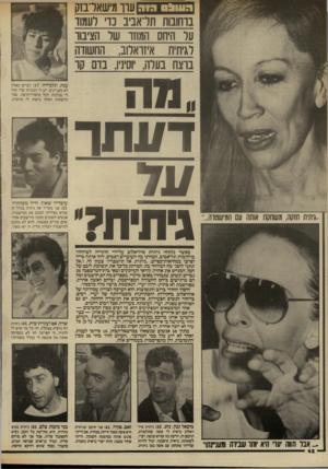 העולם הזה - גליון 2569 - 26 בנובמבר 1986 - עמוד 42 | 26 גברים ונשים, שנבחרו באופן מיקרי, מספרים מה הם חושבים ומה הם מרגישים ביחס לחשודה המפורסמת, וביחס לאשה אחרת, מפורסמת לא פחות: חווה יערי, הנאשמת ברצח מלה