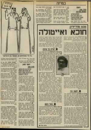 העולם הזה - גליון 2571 - 10 בדצמבר 1986 - עמוד 10   את יואל ברנד ן נים הופקדו בז׳נווה.