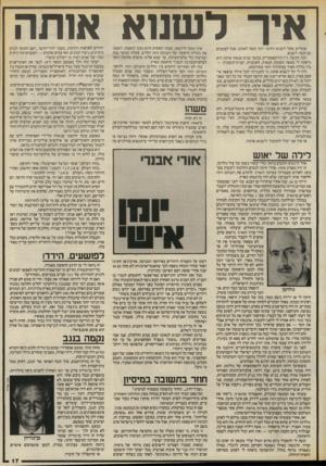העולם הזה - גליון 2572 - 17 בדצמבר 1986 - עמוד 17 | איך ל שנוא אותה אומרים שקל לשנוא והרבה יותר קשה לאהוב. אבל לפעמים גם קשה לשנוא. הנה, למשל, ג׳ין קירקפאטריק. במשך שנים שנאתי אותה. היא נראתה לי באשה חשוכה,