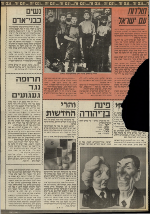העולם הזה - גליון 2572 - 17 בדצמבר 1986 - עמוד 22 | ה...וגם זה...וגם ז ה...וג ם זה...וגם זה...וגם זה ...וגם זה ...וגם זה...וג םזה...וג ם זה 1...גם זה חולדות 1x110•₪ האנשים הממונים על החינוך בישראל יודעים, כנראה,