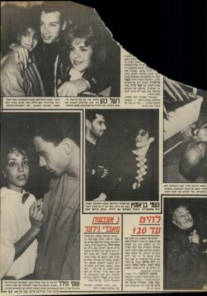 העולם הזה - גליון 2572 - 17 בדצמבר 1986 - עמוד 23 | #י־ייר* חיפהפיה ן ן ₪י ^׳ י בראש ובראשונה י־: ילידת צרפת, ששברה כבר לבה לבבות בסירטה הקודם, גדיה, ואשר בה מתאהב אלון אבוטבול בסרט החדש. היפהפיה השניה היתה נעמי