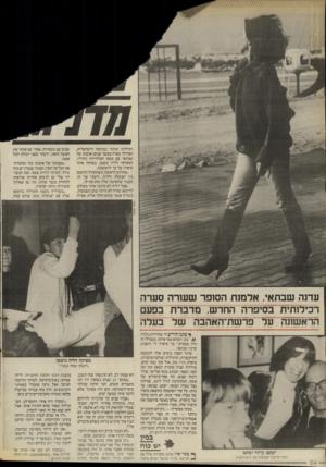 העולם הזה - גליון 2572 - 17 בדצמבר 1986 - עמוד 24 | רכילותי מרכזי בבוהמה הישראלית, ושהילך בארץ במשך שנים: אהבתו של שבתאי עם אשת הטלוויזיה והרדיו, המפיקה דליה גוטמן. … עדנה הפכה בימים אלה לכוכבת התיקשורת, הרכילות