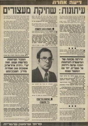 העולם הזה - גליון 2572 - 17 בדצמבר 1986 - עמוד 27 | ?811*1 )£11111 עיתונות: שחיקת מעצורים ^ כל חברה גדול כוחה של העיתונות, אולם בישראל גדול ^ יותר כוחם של העיתונאים והעיתונות, בשל מימדיה הקטנים של המדינה בשטח