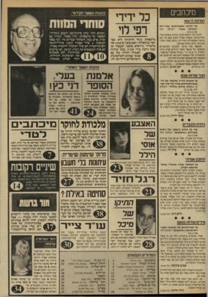 העולם הזה - גליון 2572 - 17 בדצמבר 1986 - עמוד 3 | קו ,300 ומציע לה לערוך חשבון־נפש.