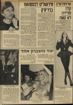העולם הזה - גליון 2572 - 17 בדצמבר 1986 - עמוד 35 | היא ביקשה אישור ׳מידיעות אחרונות להיות כתבת של העיתון שם, אך עורכי העיתון הודיעו לה שהכתב שלהם בניו״יורק הוא אהרון בכר, ולא אחר.