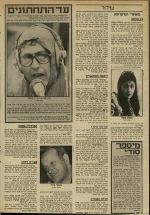 העולם הזה - גליון 2572 - 17 בדצמבר 1986 - עמוד 42 | שידור מאחורי המיקרופזן דא הוכחש ידיעה בלעדית, שפירסמה כרמלה מנשה, כתבת קול־ישראל לענייני־מישטרה בתל־אביב, ממשיכה להכות גלים ולהסעיר את אנשי־המיקצוע. הידיעה