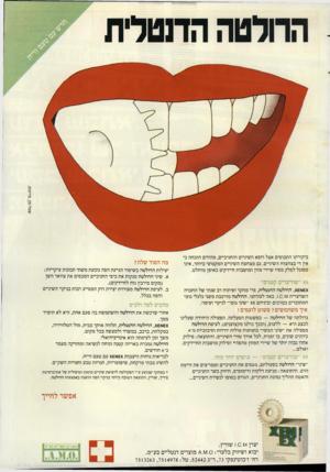 העולם הזה - גליון 2572 - 17 בדצמבר 1986 - עמוד 43 | שסל-מן. פירסום. ביקורינו התכופים אצל רופא השיניים והחניכיים, מהווים הוכחה כי אין די בצחצוח השיניים. גם מצחצח השיניים המקצועי ביותר, אינו מסוגל לסלק מפיו שיירי