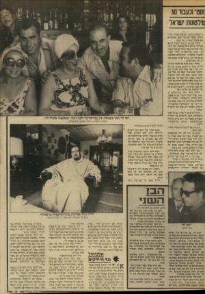 העולם הזה - גליון 2572 - 17 בדצמבר 1986 - עמוד 9 | :וסט ,,ונעבוו 30 !!:־לטונות ׳שואל גירוסלם פוסט* ברחוב הסולל בירושלים. בספר חמישה דפים המתארים את פיצוץ הגבורה של ג׳נחו. כתוב שם גם שג׳נחו התנדב לצבא הבריטי,