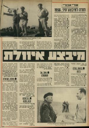 העולם הזה - גליון 2573 - 24 בדצמבר 1986 - עמוד 11 | לכן, ההיסטוריה של מיבצע־סיני נראית להם, בוודאי, כמעשיה עתיקה ומשעממת. … מיבצע־סיני היה תפנית בחייה ובמעמדה של ישראל. … בארבע השנים שבין המהפכה המצרית ובין