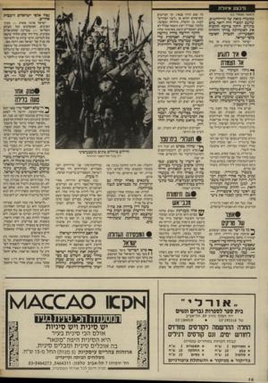 העולם הזה - גליון 2573 - 24 בדצמבר 1986 - עמוד 16 | דרוש מוח מיוחד כדי להאמין שאפשר לעשות היסטוריה באמצעות טריקים והתחכמויות — כמו מיבצע-סיני, כמו עיסקת־הנשק עם איראן. … ברגע שהבין עבד־אל־נאצר כי הבריטים