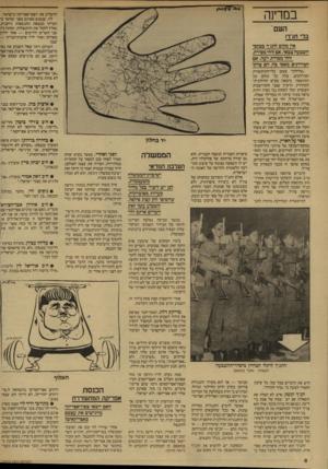 העולם הזה - גליון 2573 - 24 בדצמבר 1986 - עמוד 6 | הצמד״חמד שסיפק את בידור השבוע היה מורכב מן השר בלי־תיק משה ארנס, המקפיד להציג חזות של ג׳נטלמן אנגלו־סאכסי, לדויד לוי, הנציג המיקצועי של הציבור המיזרחי. … ברור