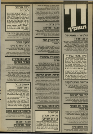העולם הזה - גליון 2574 - 31 בדצמבר 1986 - עמוד 10 | להפסיק לשוחח עם עיתונאים, ללא אישור ראשי-המהלקו ת או הדובר. אין כל סיכוי שהוראה זו תפסיק את הפירסומים הבלתי־מחמיאים על הנעשח בסוכנות. ובעיקר בלישכתו של המנכ״ל