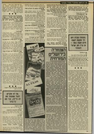 העולם הזה - גליון 2574 - 31 בדצמבר 1986 - עמוד 16 | ״אני לא חושב שתפקידי מפחיד אנשים! (המשך מעמוד )15 הצנזורה עובדת נגד האיסוף של מודיעין האדיב. • קורה לעיתים קרובות שדברים המתפרסמים בעיתונים בישראל נפסלים